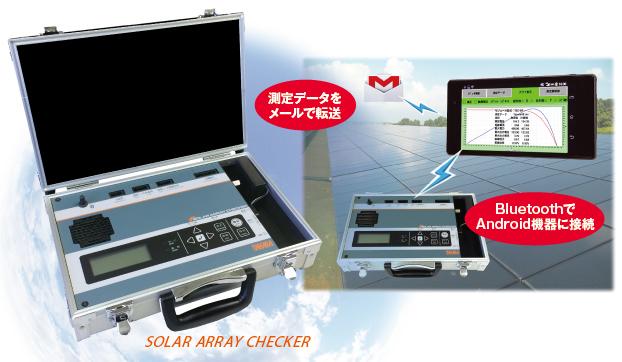 特許取得 簡単操作!電源を入れて開始ボタンを押すだけ!簡単一発測定!電源を入れて開始ボタンを押すだけ!簡単一発測定!どこでも測定!電池駆動なのでAC電源のない現場でも測定可能!優れたモバイル性。ラクラク移動!小型アタッシュケースに収納。持ち運びが簡単です。